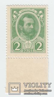 2 копейки (1915). Редкая. Без надпечатки цифры 2. UNC
