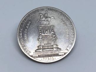 """1 рубль 1859 года """"В память открытия монумента Императору Николаю I на коне"""""""