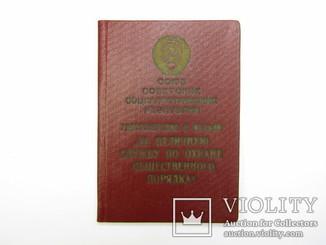 Документ к ООП Армянской ССР 1961г