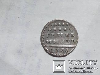 10 копеек (гривенник) 1735 год