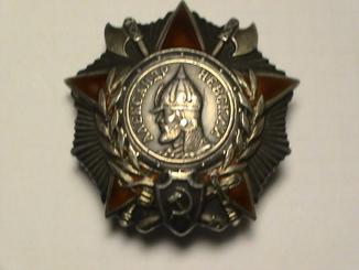 """Орден """"Александра Невского"""" 39087"""