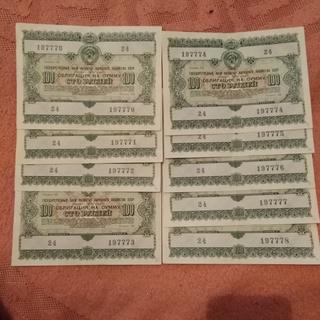 Облигация 100 рублей СССР 1955 без резерва ,номера подряд  ,9 шт