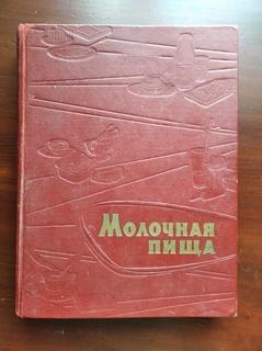 """Книга """"Молочная пища"""", СССР 1961 год"""