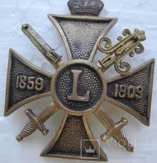 Крест 50-летие завершения Кавказских войн