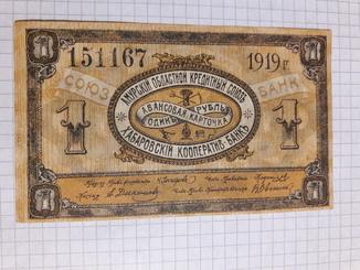 1 рубль Хабаровський Кооператив Банк 1919рік