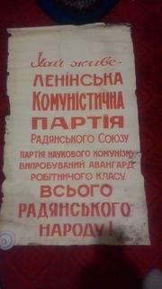 Плакат ссср на полотні