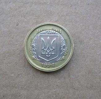 10 копеек 1994 года 2ГАм биметалл: вставка из стали в кольце латуни. Сувенир.