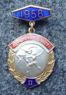 2-е. место Первенство области 1958 Акробатика