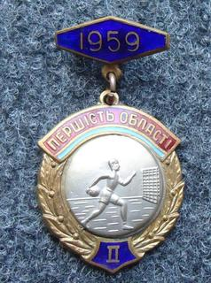 2-е. место Первенство области 1959 Гандбол
