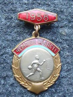 Чемпион Первенство области 1958 Гандбол