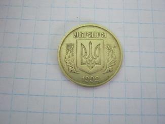 25 копеек 1992 г. Луганский чекан английскими штемпелями ( не чищена )