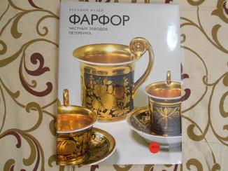 Книга Фарфор частных заводов Петербурга Оригинал
