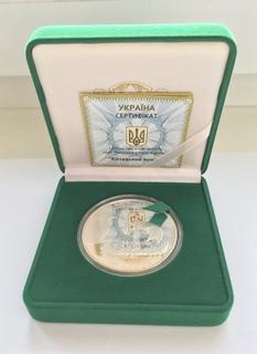 """Монета 20 гривен 2010г """"Козацький човен"""""""