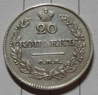 20 копеек 1826 г.  Орёл крылья вниз.