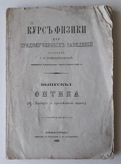 Курс Физики, Оптика, 1880 год
