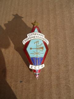 Отличник гидрометслужбы СССР. номер 980