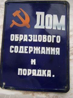 """Табличка эмалированная """"Дом образцового содержания и порядка"""" 1950 г."""