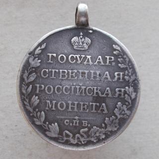 Дукач. 1 рубль 1810 г.