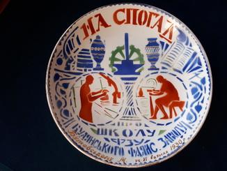 Тарелка ''На спогад'' 1930 г.