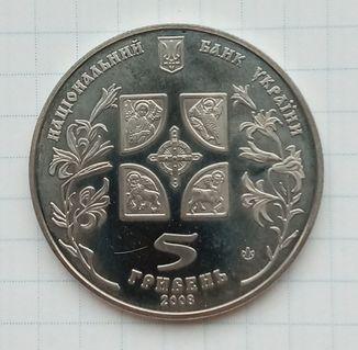 5 гривен 2008 год Благовещение