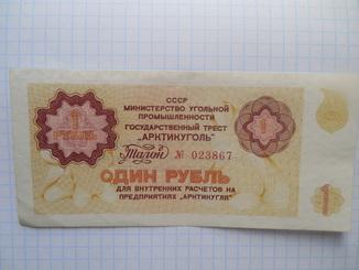 Один рубль Шпицберген Артикуголь