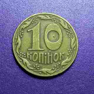 """10 копеек 1992_1.34ЕАм_ """"итальянский 6-ягодник"""""""