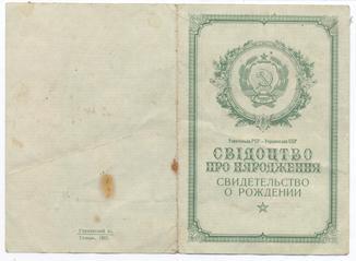 Свидетельство о рождении ( 1882г. )