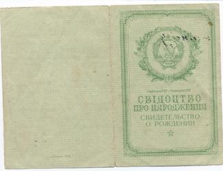 Свидетельство о рождении ( 1910г. )