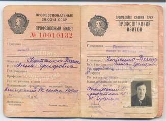 Профсоюзный билет 1961 года , Украина .