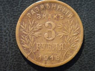 3 рубля 1918 г. Армавир.