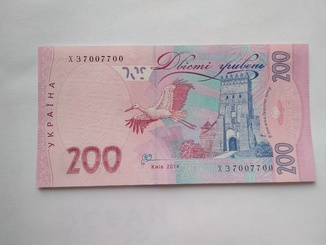 200 гривен 2014 г. №7007700''