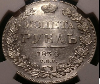 1 рубль 1834