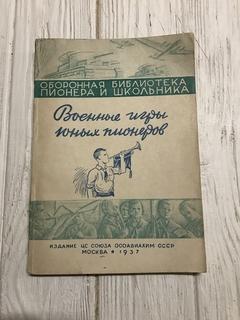 1937 Военные игры юных пионеров