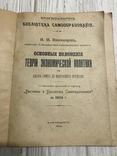 1904 Теория экономической политики Адама Смита