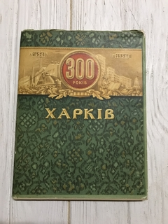 Харьков Юбилейная Подарочная книга