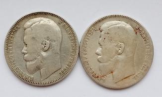 Рубль 1899 г 2 шт