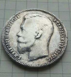 Рубль 1905 года Николай 2