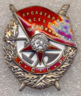 Орден Красного Знамени винт № 30612