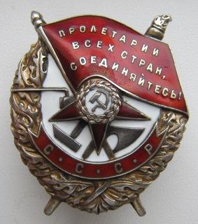 Орден Красного Знамени № 5368 винтовой дубликат