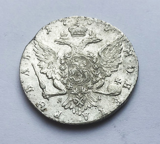 Рубль 1766 года.