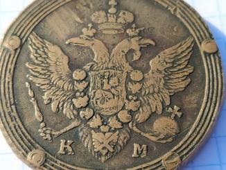 5 копеек 1807г.