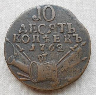 10 копеек 1762 Барабаны
