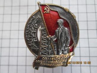 Знак *Отличник соцсоревнования Министерства Южзападнефти СССР*