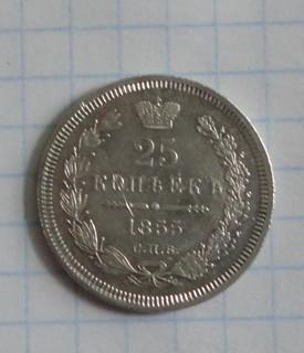 25 копеек 1855