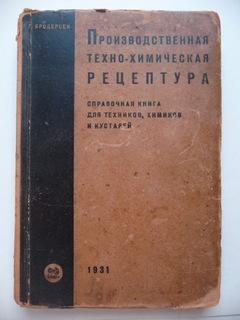Справочная книга для кустарей , 1931 г .