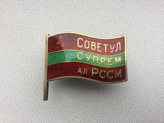 Депутат Молдавской ССР,1955 или 1959 года,4 или 5 созыв