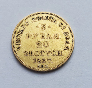 3 рубля 20 злотых 1837 года.