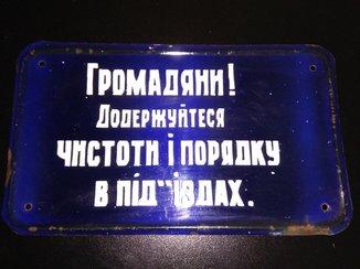 Эмалированная табличка СССР «Громадяни! Додержуйтеся чистоты і  порядку в під''їздах.»