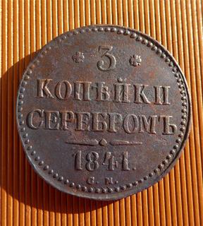 3 копейки 1841 СМ