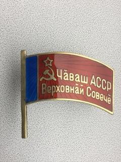 Депутат Чувашской АССР,1955 год 4или 5 созыв